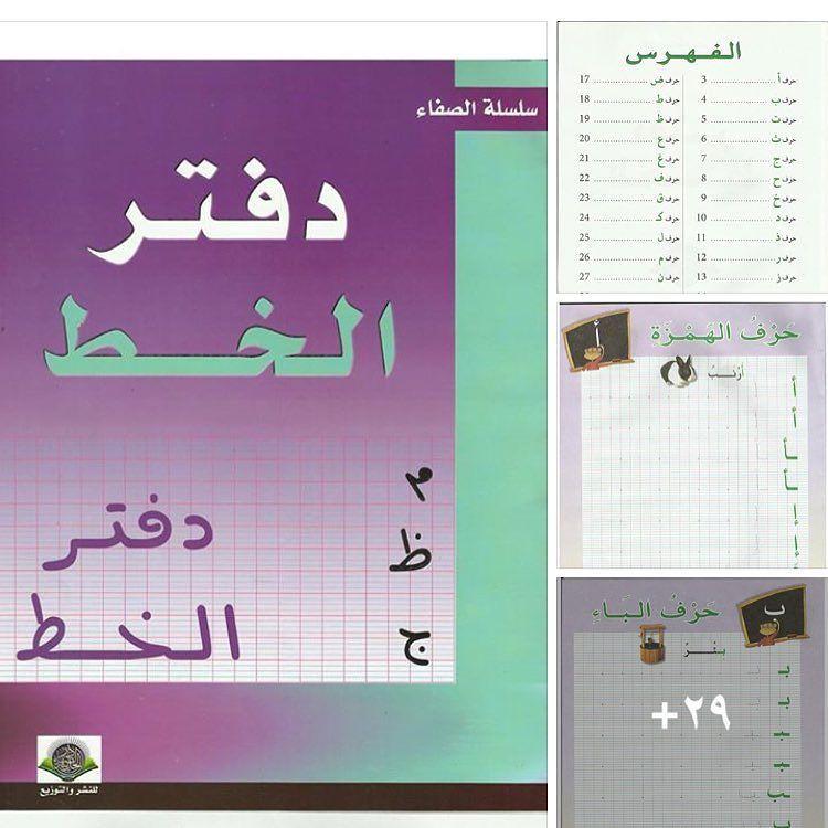 وسائل تعليمية مبتكرة On Instagram سارعو بتحميل دفتر الخط حصريا في مجموعتنا المميزه Map Map Screenshot