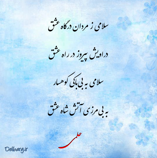 Helmi عارفان شاعر دوبیتی عرفانی حلمی Persian Poetry Heart Art Poetry