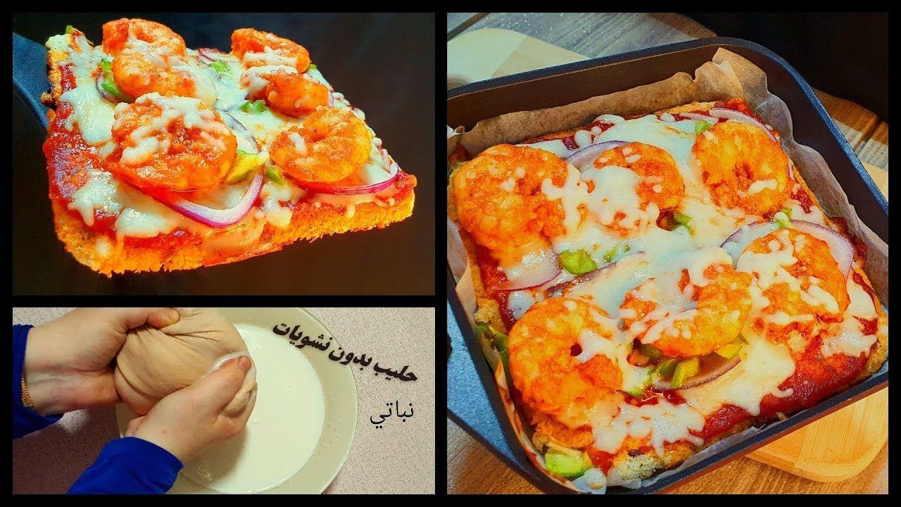 أرخص وأسهل بيتزا الطاسة و كمان حليب تقريبا ببلاش بدون نشويات للكيتو دايت ومرضى السكر Pizza Keto Flourless Pizza