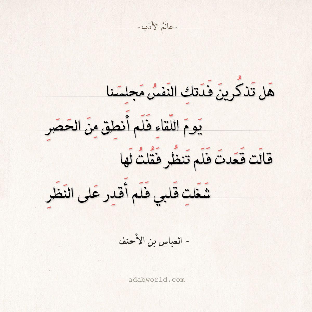 شعر العباس بن الأحنف هل تذكرين فدتك النفس مجلسنا عالم الأدب Words Quotes Friends Quotes Arabic Love Quotes