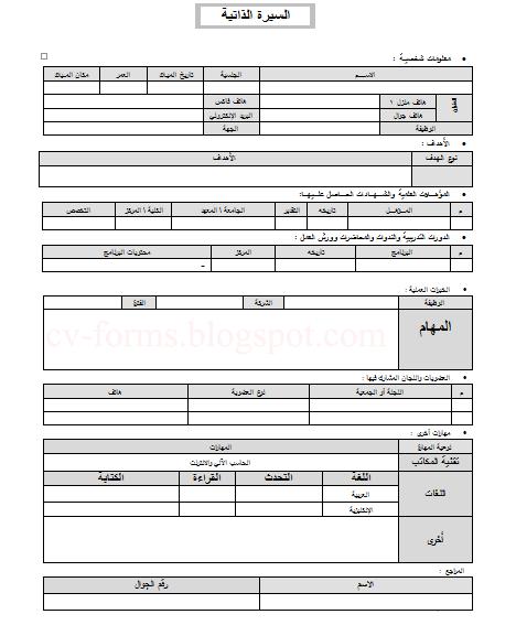 نموذج سيرة ذاتية عربي وورد Arabic Cv نماذج سيرة ذاتية Free Resume Template Word Cv Template Word Resume Template Word
