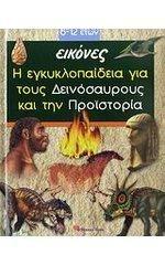 Η εγκυκλοπαίδεια για τους δεινόσαυρους και την προϊστορία