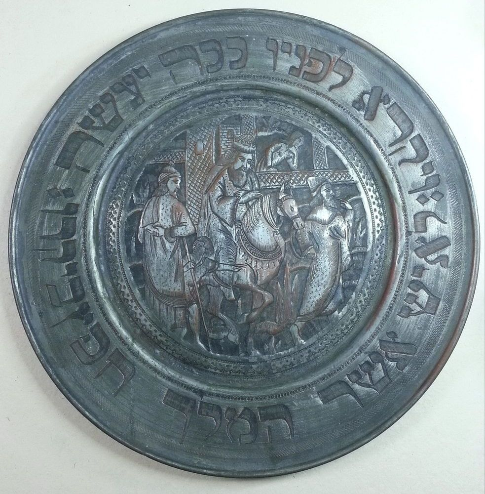JUDAICA-PERSIAN COPPER PURIM OLD JEWISH EMBOSSING PLATE / DISH ...