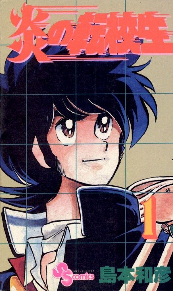El Manga Honou no Tenkousei tendrá serie liveaction en