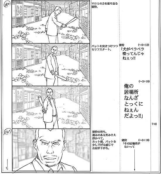 Paranoia Agent Storyboard By Satoshi Kon  Storyboard