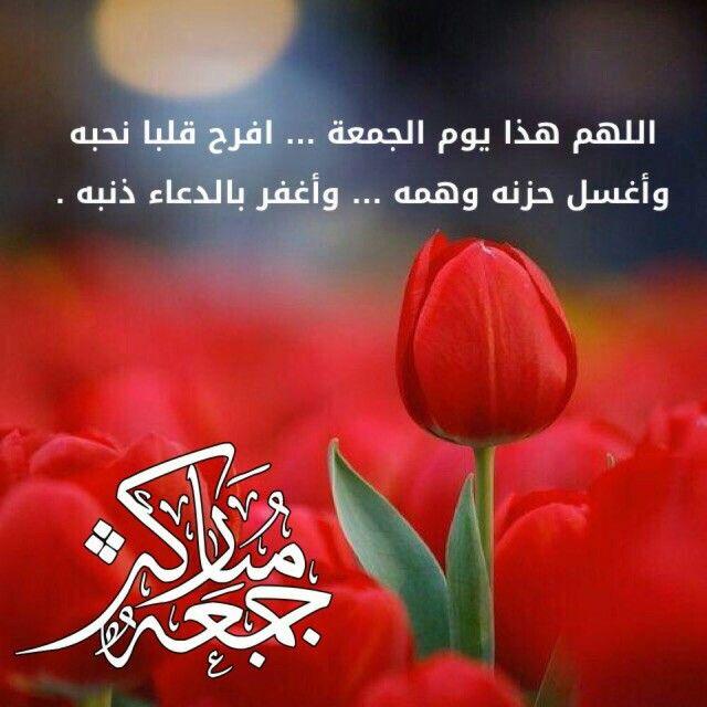 طابت جمعتكم بأطياب الجنة Good Morning Arabic Jumma Mubarik Islamic Phrases