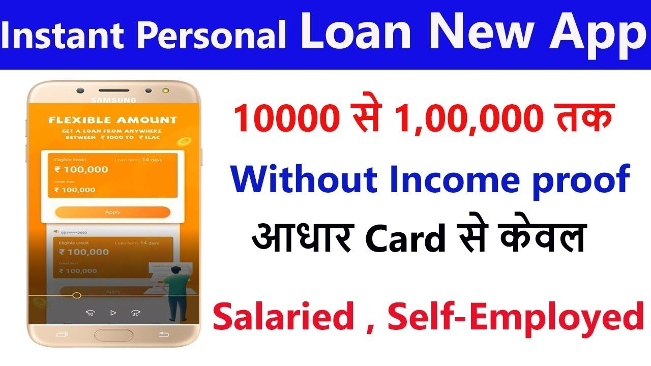 Instant Loan New App 1 00 000 Without Salary Slip Without Paperwor Instant Loans Personal Loans Loan