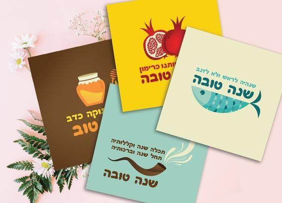 Rosh Hashanah Greeting Card Set,Rosh Hashanah Gift,Greeting Cards Set for Rosh hashanah,Shana Tova,J #roshhashanah