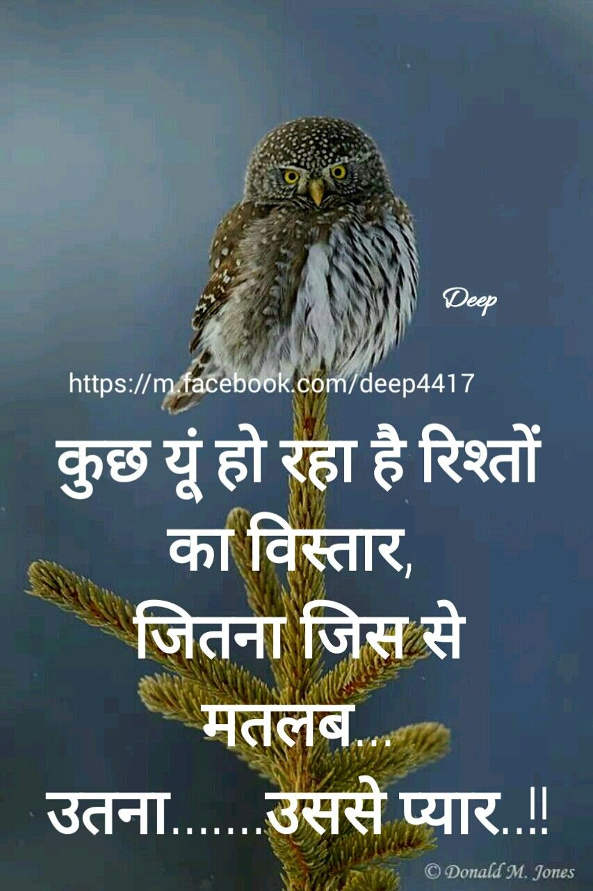 Pin By Deep On Feelings Pinterest Hindi Quotes Quotes And Life