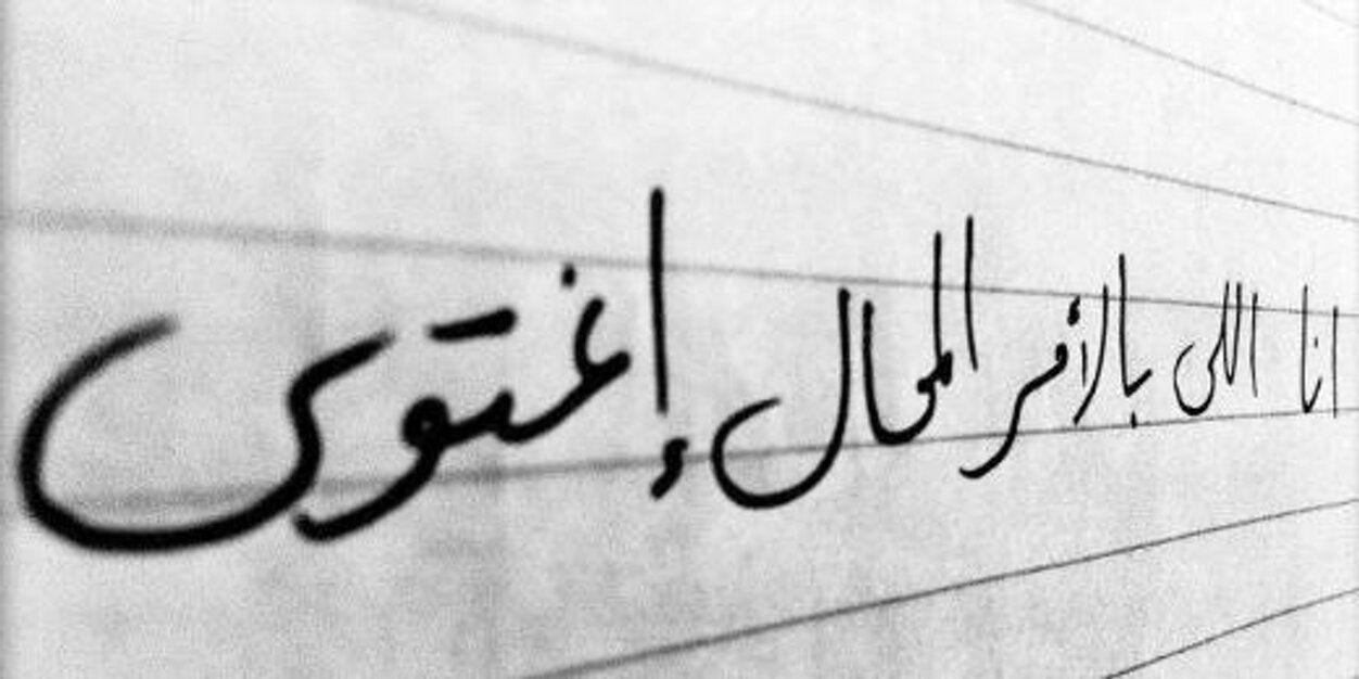 Ftyani Arabic Calligraphy Words Calligraphy