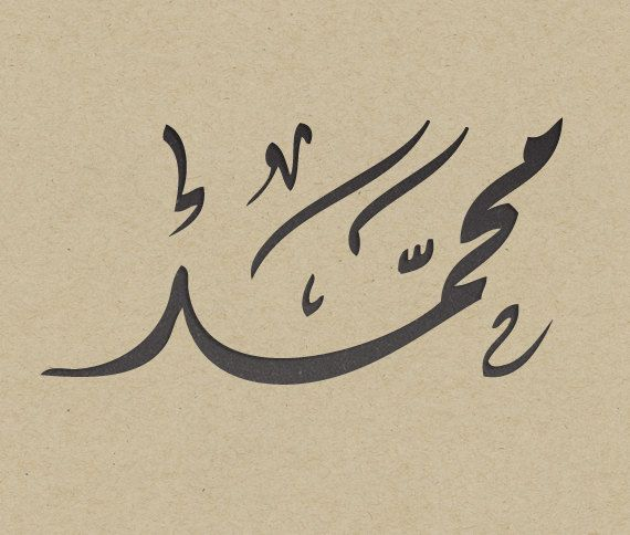 Downloading Arabic Quotes: Arabic Calligraphy Of Mohammed Instant Download