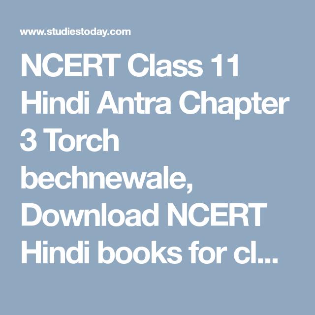 Class 11 hindi ncert book