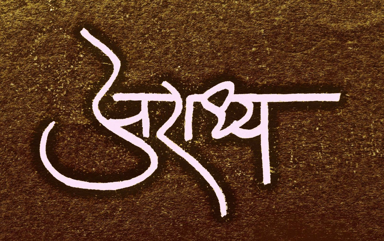 to my leisure अराध्य Hindi Calligraphy (With