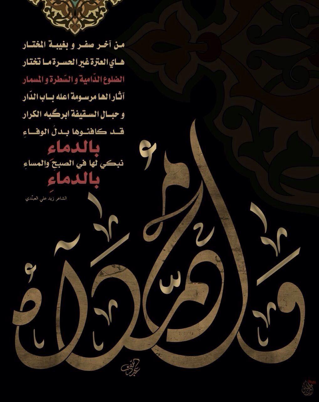 Pin By Shirayuki 25 On قالوا٣ Arabic Calligraphy Calligraphy Milad Ul Nabi
