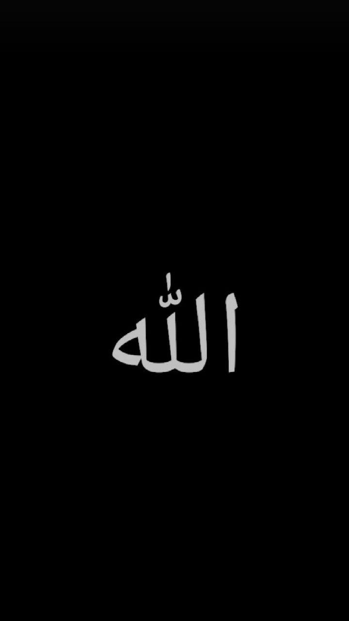 Pin Oleh S Hijab Gillani Di W A L L P A P E R S Wallpaper Allah Gambar Allah