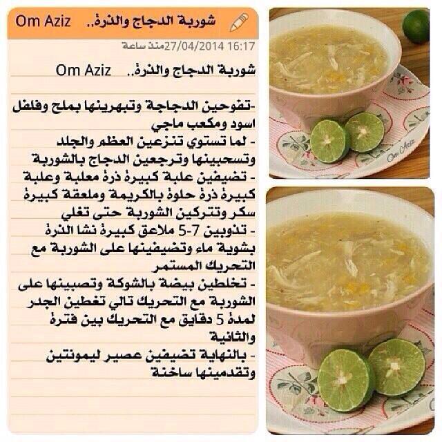 شورباه وصفات الشوربات الشوربة الحساء Soup Recipes Cooking Recipes Soup
