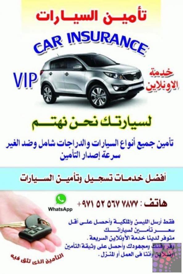 شركات تامين السيارات الامارات Car Insurance Toy Car Car