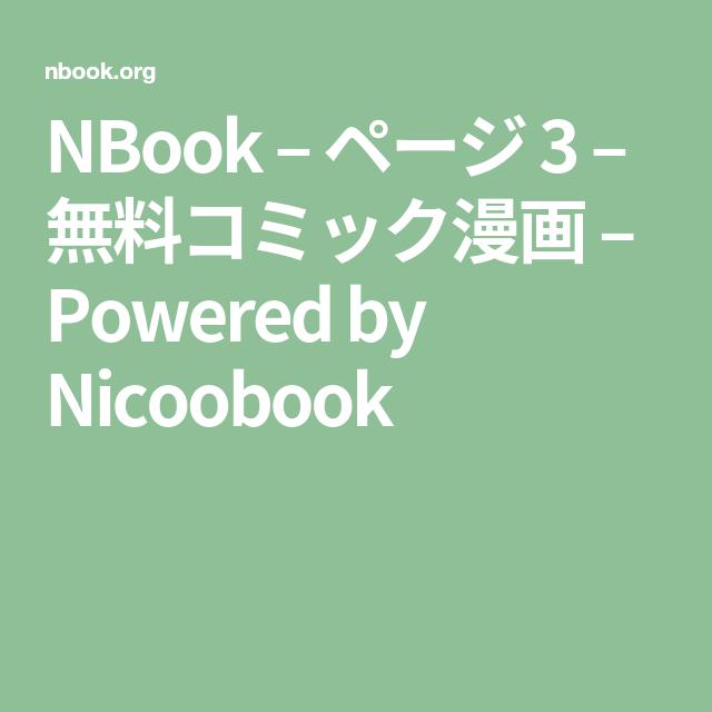 無料 web 漫画 nicoobook