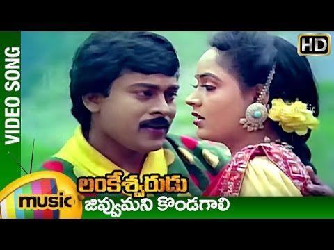 Jivvumani Kondagali Video Song Lankeshwarudu Telugu Movie Songs Chiranjeevi Radha Mohan Babu Movie Songs Songs Telugu Movies