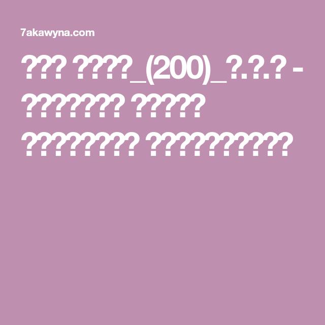 عهد الحب 200 ع م م حكاوينا للنشر والتوزيع الالكترونى Books