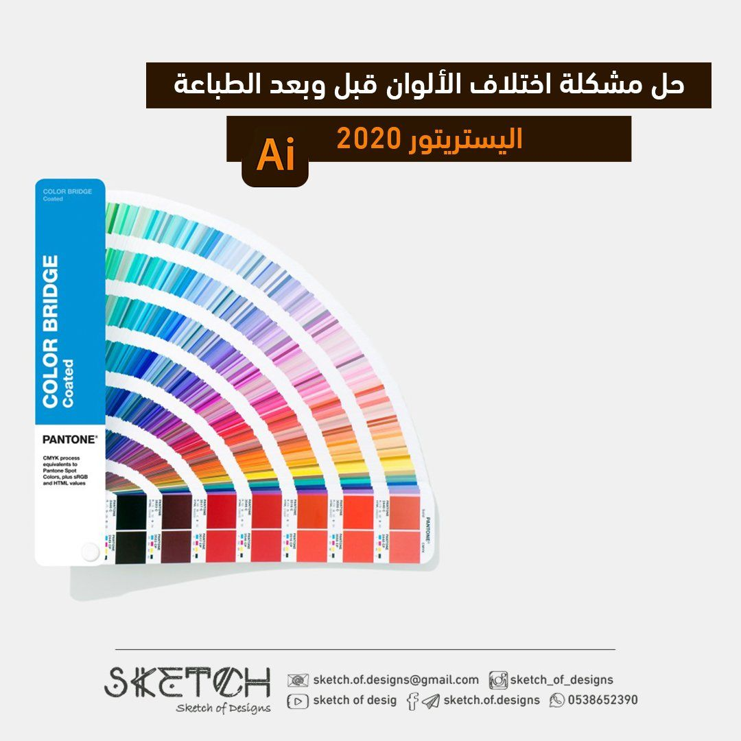 المصممة حنان ثابت On Twitter Pantone Twitter Sign Up Pantone Color