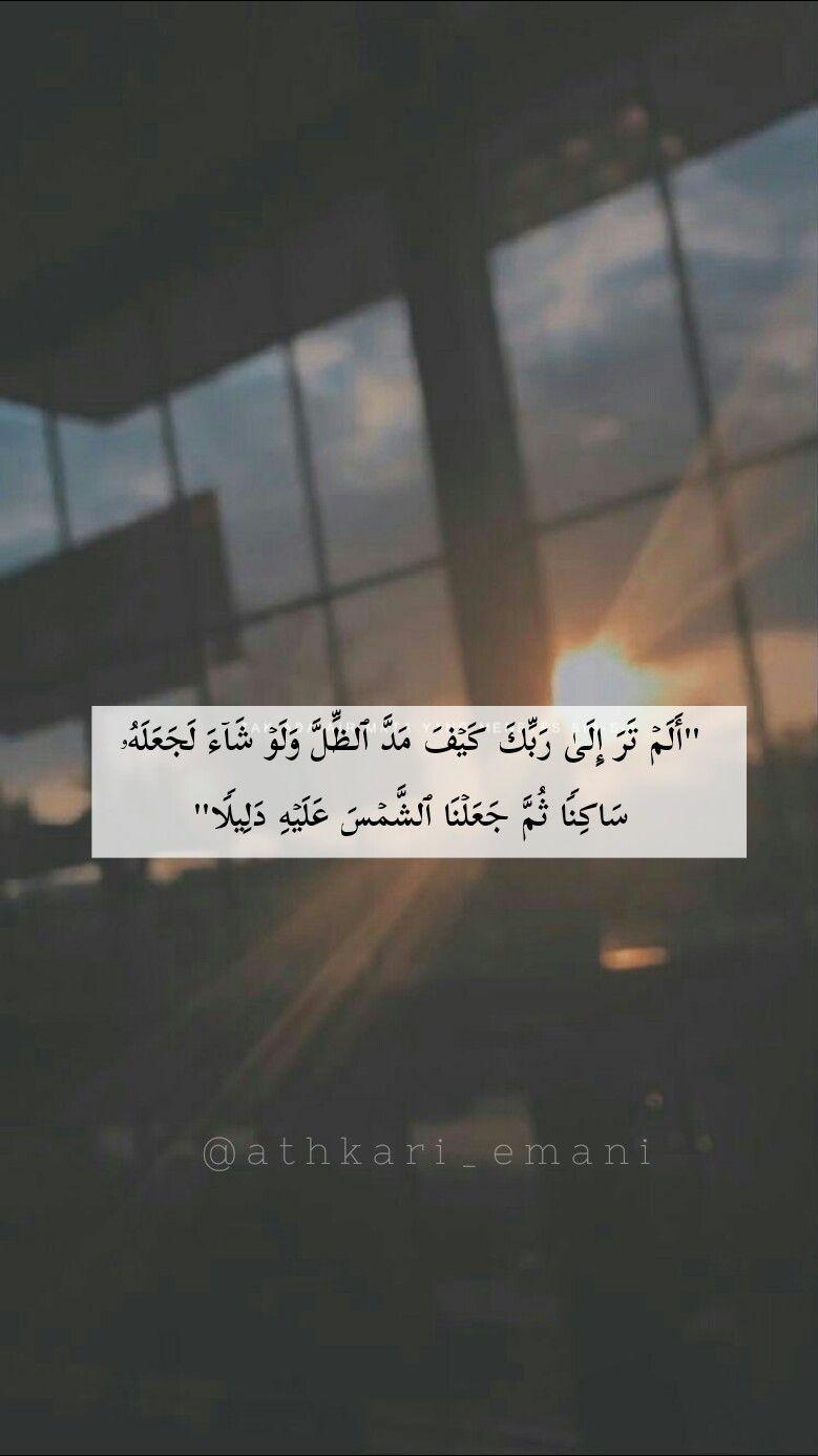 Pin By Eman Albusaidi On قرآن Quran Quotes Parrots Art Instagram