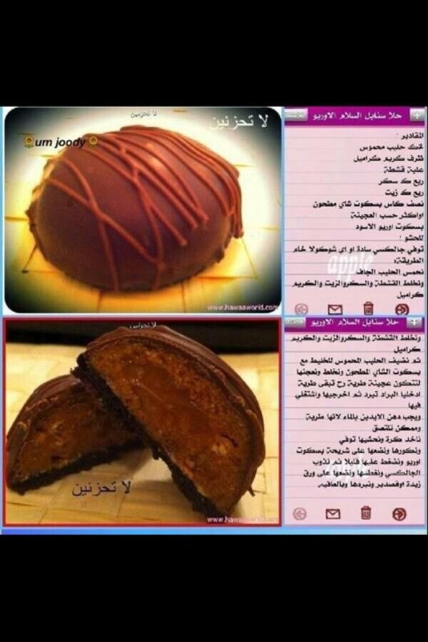 حﻻ الأوريو Beef Food Projects To Try