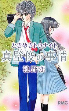 1980年代にテレビアニメ化されるなど人気を集めた池野恋さんのマンガ「ときめきトゥナイト」の約14年ぶりとなる新作が、26日発売の月刊少女マンガ誌「Cooki...
