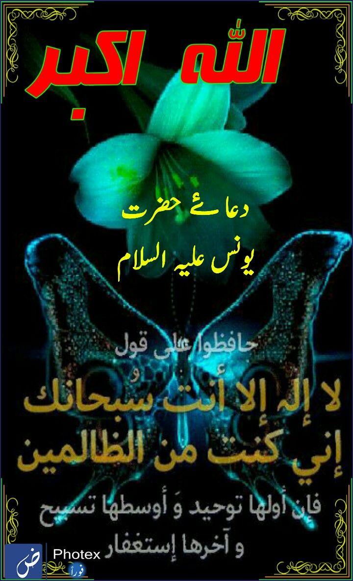 ALLAH O AKBAR Kaligrafi