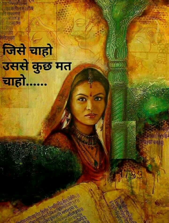 Pin by Raj Saini on Hindi Quotes | Indian art, Indian artist, Indian