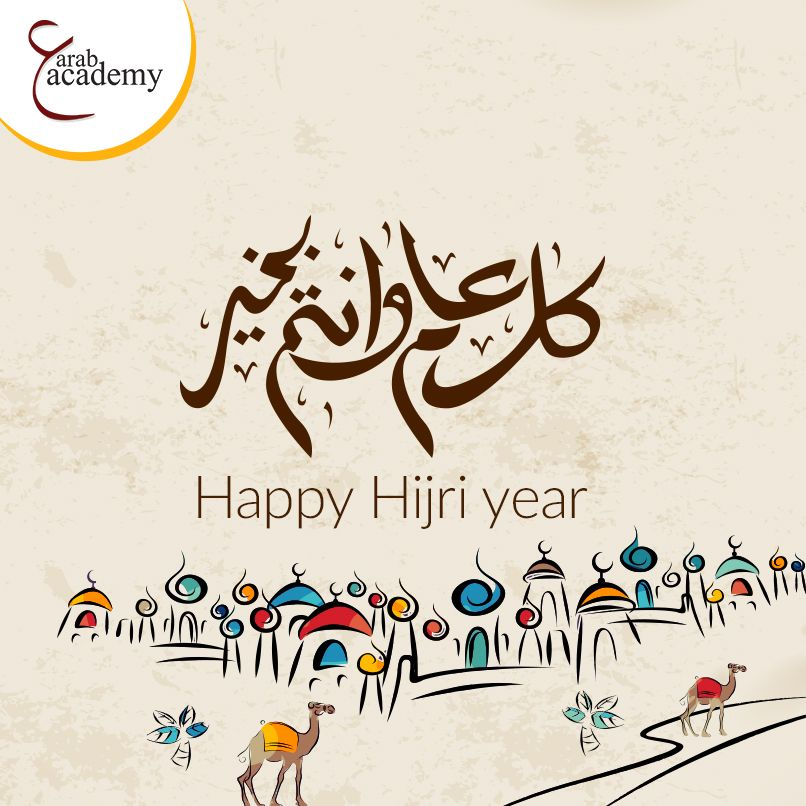 happy islamic new year happy islamic new year learn arabic online learning