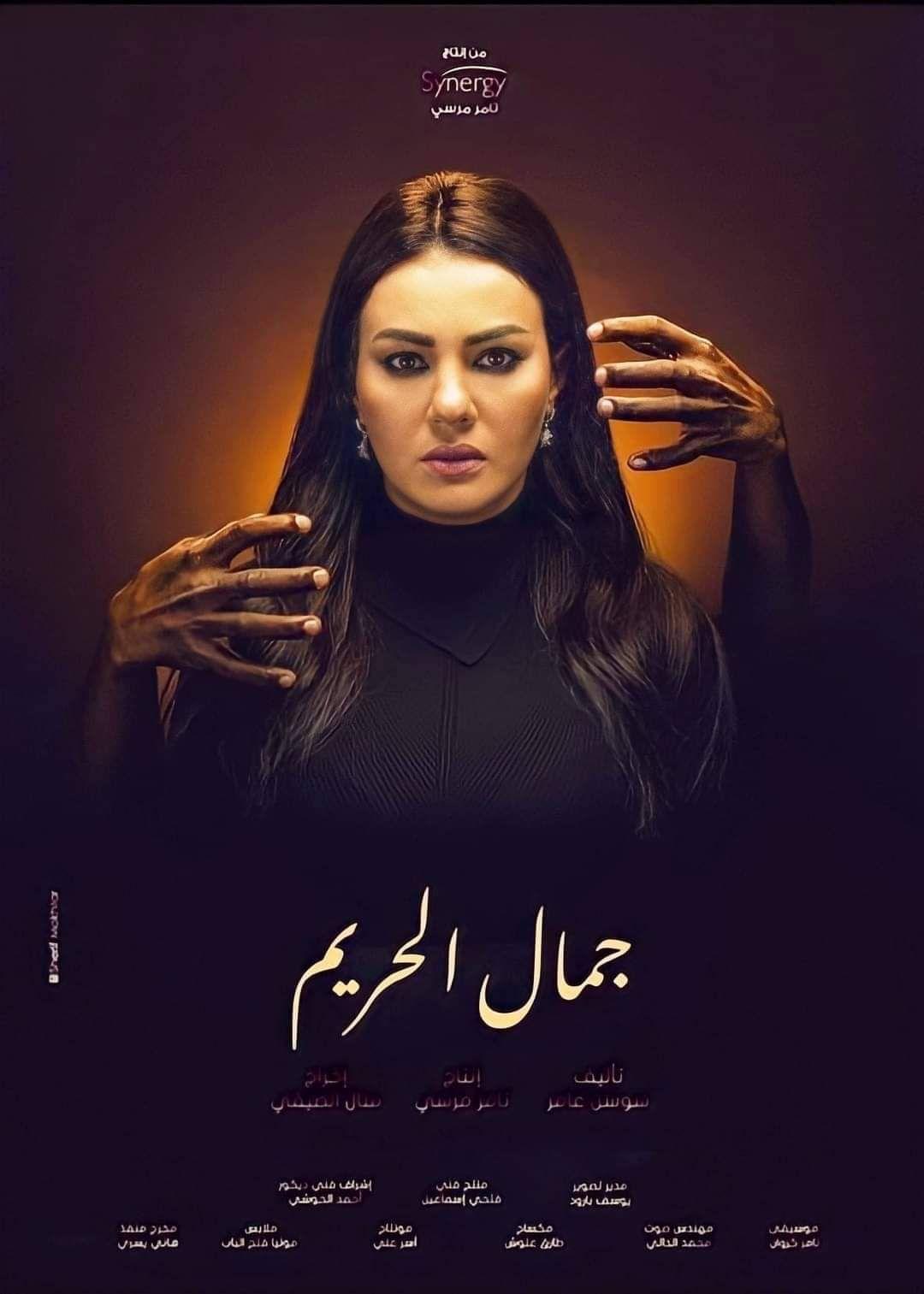 مسلسل جمال الحريم الحلقة 42 الثانية والاربعون In 2021