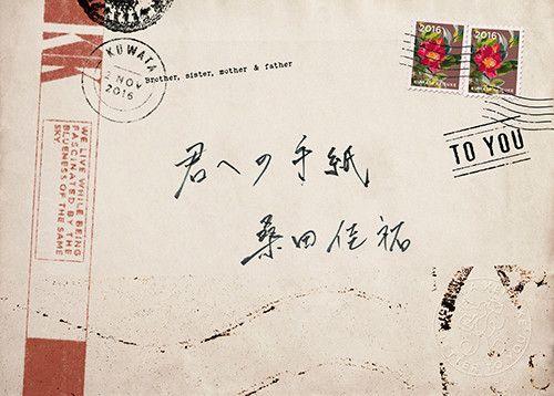 桑田佳祐「君への手紙」初回限定盤ジャケット