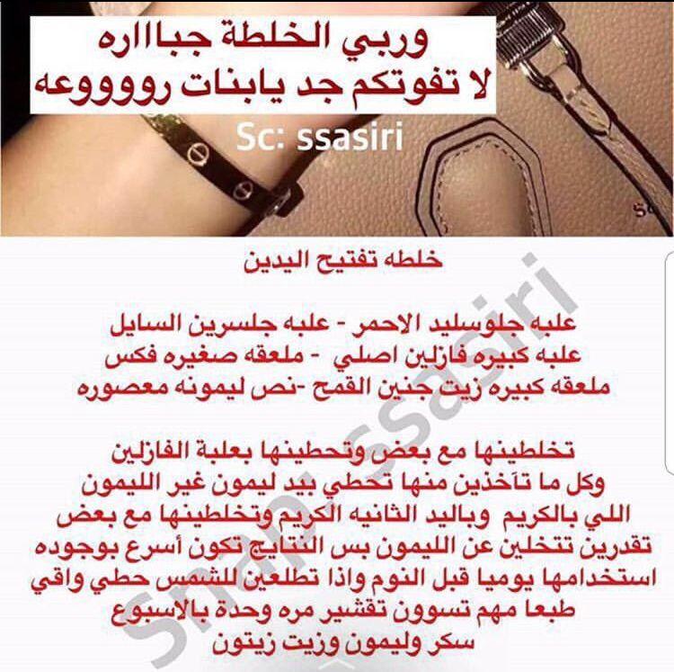 Pin By Ramya On Makeup Care تجميل العناية وصفات لجمالك Ecclectic Ili