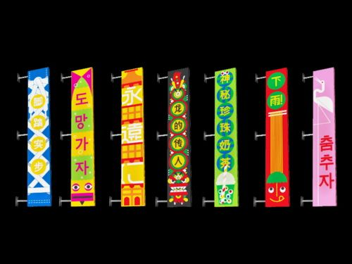 Japanese Neon Signs Part 1