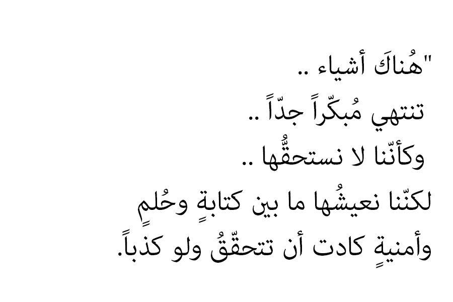 وأمنية كادت ان تتحقق Arabic Words Words Arabic Quotes