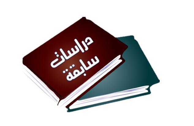 دراسات سابقة عن تأثير وسائل التواصل الاجتماعي لدى الطلاب دراسات عربية واجنبية أبحاث نت Money Clip Wallet