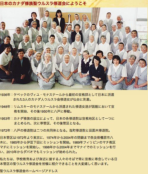Welcome to the Canadian Union of Ursulines present in Japan