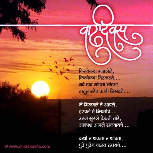 Marathi Kavita - असेच चालत रहायचे
