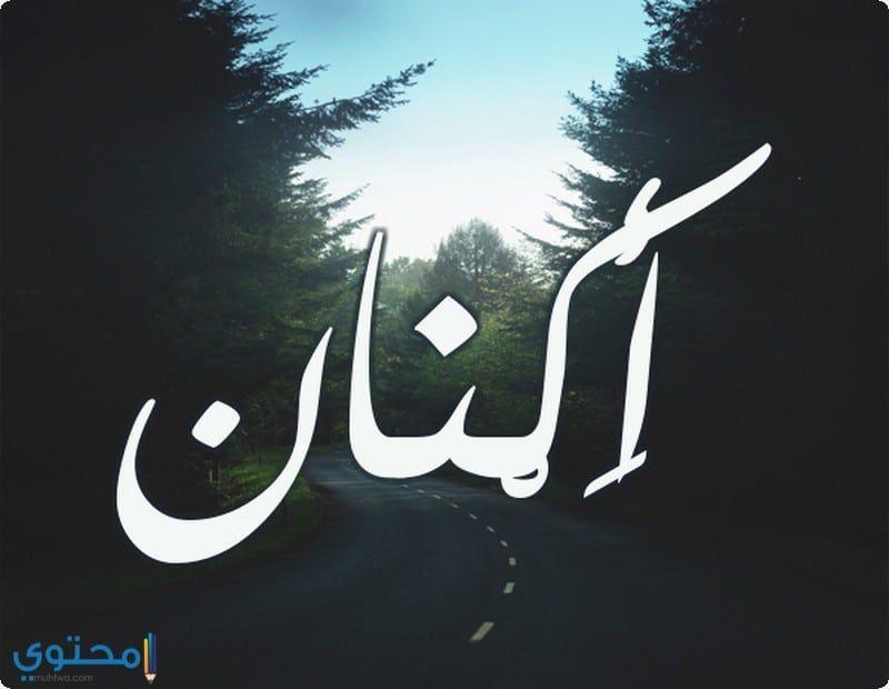 معنى اسم اكنان وصفاتة الشخصية Aknan معاني الاسماء Aknan اجمل صور اسم اكنان Nike Logo