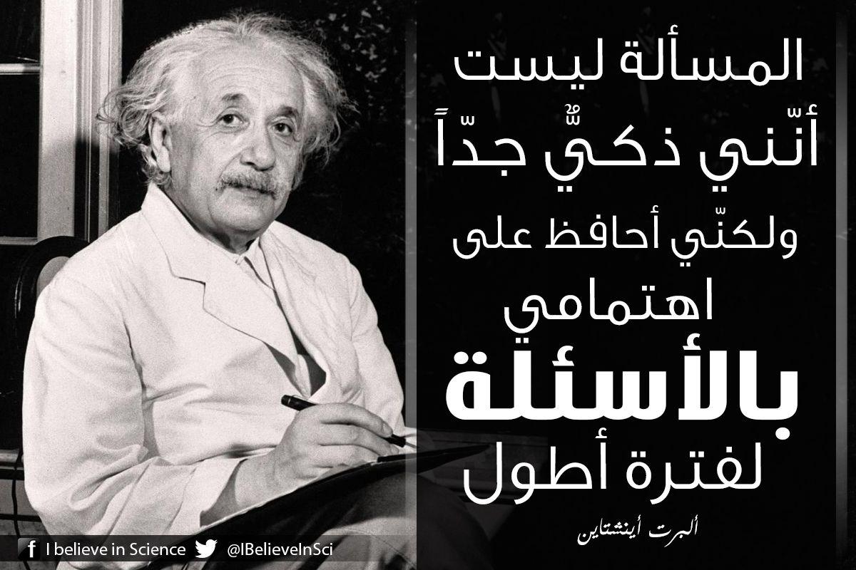 المسألة ليست أن ني ذكي جد ا ولكن ي أحافظ على اهتمامي بالأسئلة لفترة أطول ألبرت أينشتاين Science Quotes Motivational Phrases Best Quotes