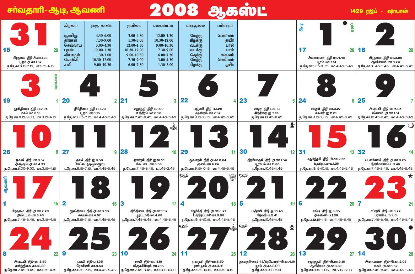 Tamil Monthly Calendar 2012 August Calendar printables