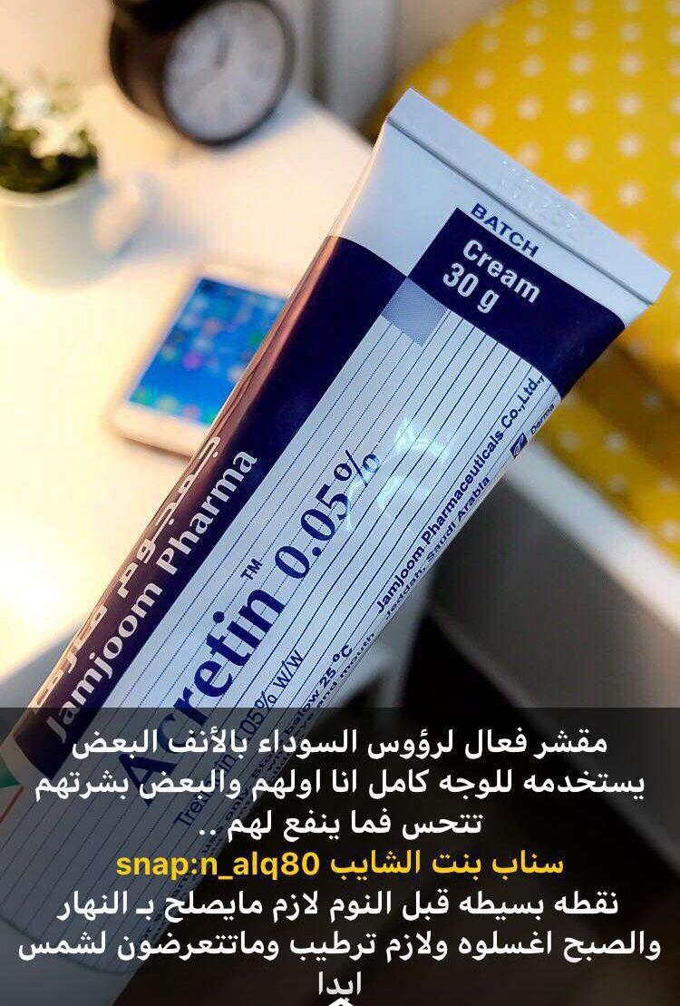 Pin By Tahani Ali On Makeup Care تجميل العناية وصفات لجمالك Beauty Skin Care Routine Dry Skin Care Younique Skin Care