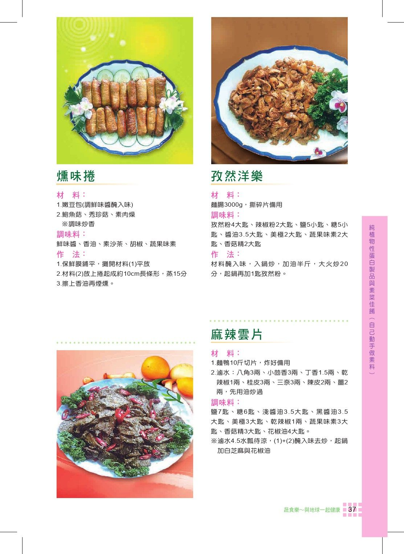 Pin By 种子on 蔬食乐与地球一起健康