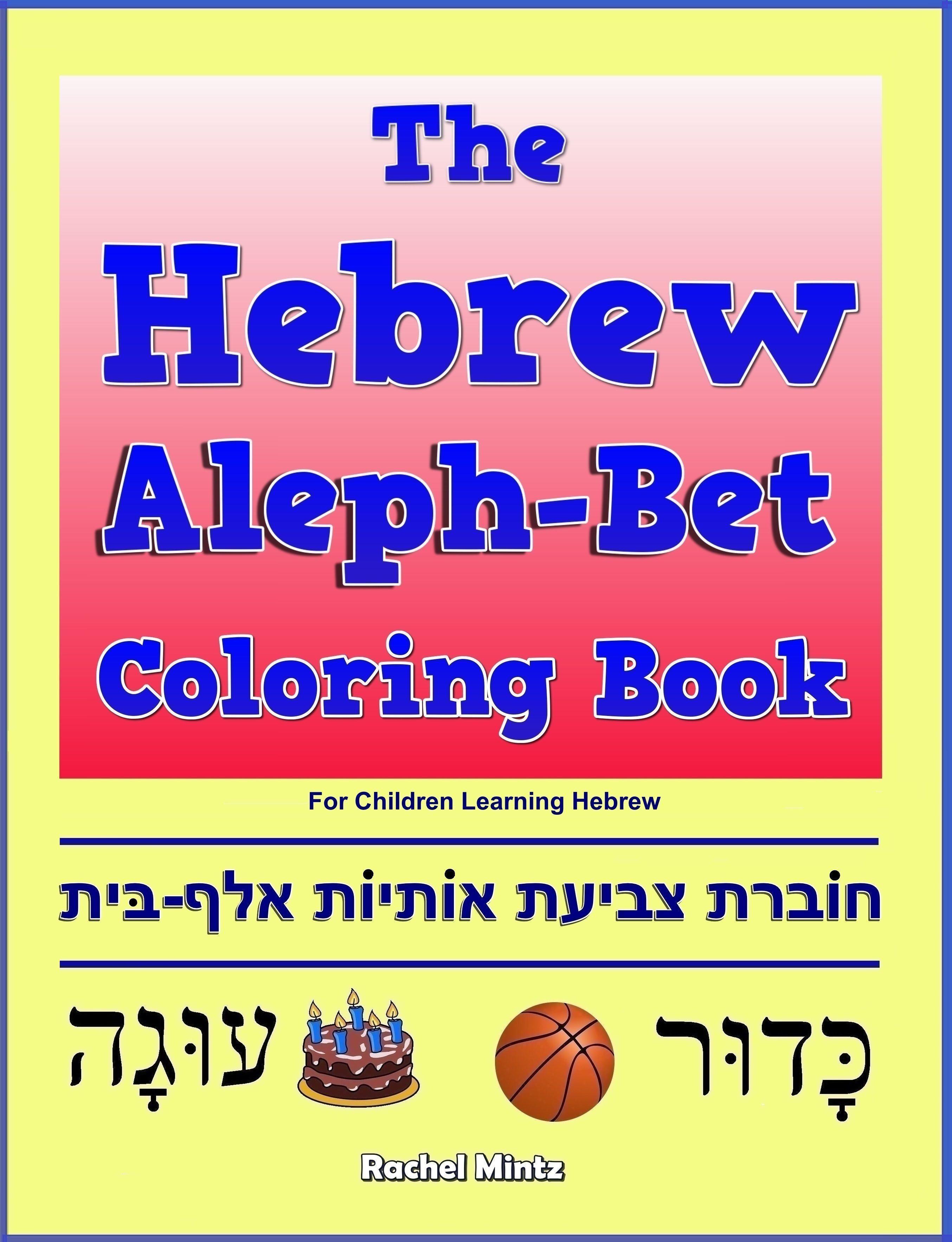 Aiden in hebrew