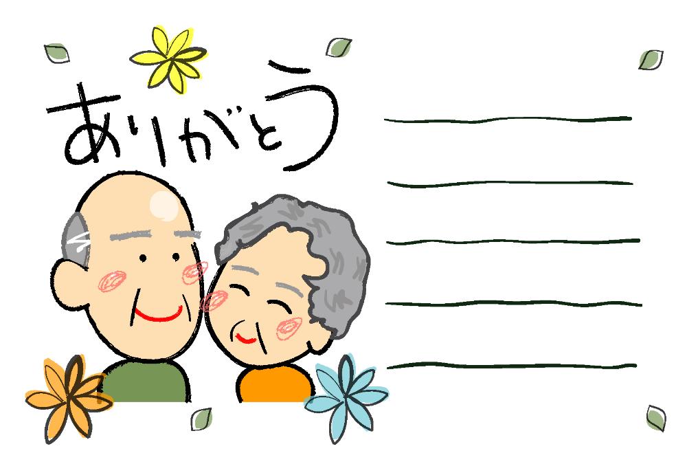 敬老の日のポストカードテンプレート おじいちゃんとおばあちゃんと花 罫線入りダウンロード 2020 ポストカード テンプレート はがき