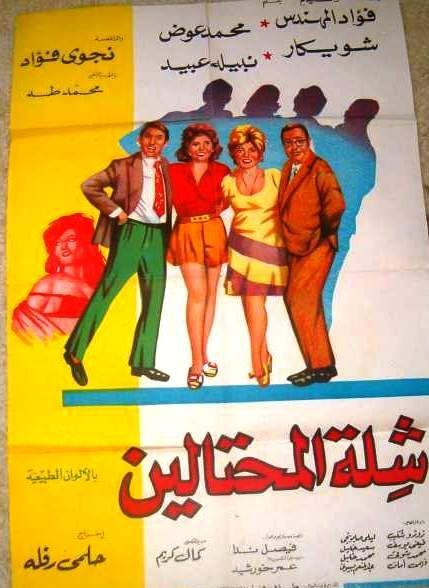 النصابين الاربعة ينصبوا علي بعض ويحبوا بعض 1973 Egypt Movie Egyptian Movies Egyptian Poster