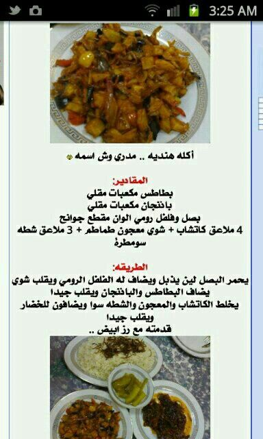Pin By Nisreen Massad On افكار اكلات Recipes Cooking Recipes Food And Drink
