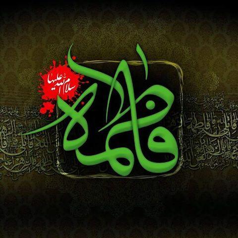 السلام عليك يا مولاتي يا زهراء لعن الله قاتلی یا فاطمة الزهراء تیرہ 13 جمادی الاول ایام ش Islamic Art Calligraphy Islamic Calligraphy My Everything Quotes