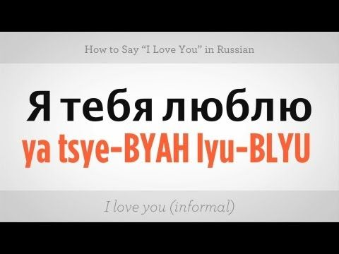 How To Say I Love You In Russian Youtube